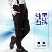 男童黑色西褲兒童長褲子鋼琴表演出服童裝深藍藏青色純黑色西裝褲