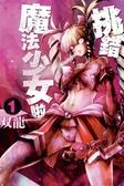 (二手書)MACHIMAHO挑錯魔法少女啦(1)