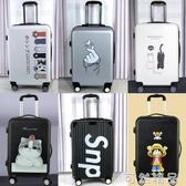 卡通動漫拉桿旅行李箱男潮青年個性涂鴉密碼皮箱女24寸高中大學生 可然精品