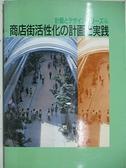 【書寶二手書T6/建築_DTE】商店街活性化的設計與實踐
