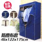 【品樂生活】層架專用防塵套46X122X175CM(多色可選)/僅有布套(不含鐵架及裝飾品)