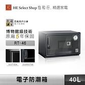 【收藏家】 防潮箱 40L 5年保固 吸濕 乾燥 電子防潮箱 台灣公司貨