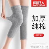 南極人護膝蓋護套保暖老寒腿男女士自發熱漆關節護腿老年人防寒xi 全館鉅惠