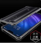 小米8青春版手機殼小米8指紋版