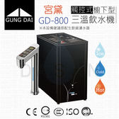 宮黛GD 800 廚下型加熱器觸控式三溫飲水機搭贈愛惠浦Everpure QL3 BH2 淨水組愛惠浦EVERPOLL