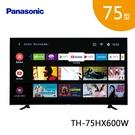 【加送超值贈品+送基本安裝+24期0利率】Panasonic 國際牌 TH-75HX600W 4K LED 液晶電視