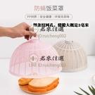 4個裝小號圓形塑料食物罩 廚房裝飯菜罩剩菜蓋家用餐桌罩菜罩【君來佳選】