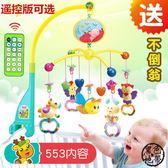 音樂旋轉床鈴3-6個月12新生嬰兒童0-1歲小孩床頭掛5搖鈴玩具 ~黑色地帶