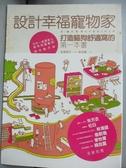 【書寶二手書T2/寵物_MJG】打造幸福寵物家-打造貓狗舒適窩的第一本書_林欣儀, 金卷朋子