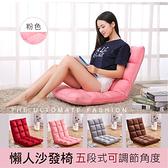 【傢俱+】五段式簡約舒適懶人沙發椅/和室椅(5色可選橘粉