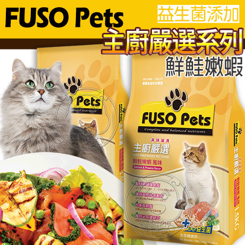 【培菓寵物48H出貨】FUSO Pets福壽》主廚嚴選美味貓食 鮮鮭嫩蝦1.5kg3.3磅/包