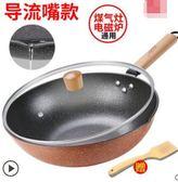麥飯石炒鍋不粘鍋多功能炒菜鐵鍋