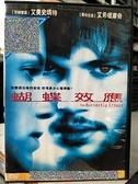 挖寶二手片-C01-014-正版DVD-電影【蝴蝶效應1】-艾希頓庫奇 艾美史瑪特(直購價)海報是影印
