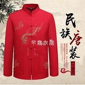 2021春唐裝中國風中老年人長袖薄款襯衫立領紅色服裝夏季上衣男 快速出貨