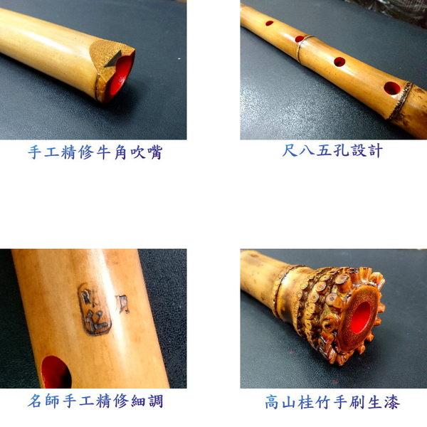 尺八 [網音樂城] 台灣 製造 桂竹 五孔 生漆 明仁 Shakuhachi flute ( 贈 日本花布套 )