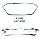 【車王小舖】現代 Hyundai 2014 新款 IX35中網柵欄飾板 IX35水箱罩飾板 IX35中網飾板 電鍍款