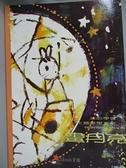 【書寶二手書T2/少年童書_EPD】畫月亮 = Painting moon_張哲銘編