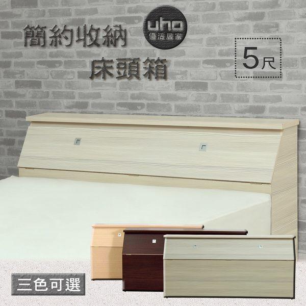 床頭箱【UHO】DA -簡約5尺雙人床頭箱 大容量收納 免運送費用