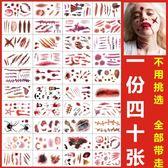 一套300貼 萬圣節紋身貼 仿真傷疤紋身貼紙 惡作劇假傷口紋身貼