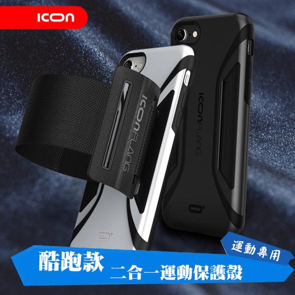 ◇酷跑款 Apple iPhone 7 8 Plus 二合一運動保護殼/分離式/運動臂套/手機殼/背蓋/雙料殼