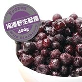 【天時莓果 】 新鮮 冷凍 野生藍莓 400g/包