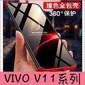 【萌萌噠】VIVO V11i V11 pro  時尚簡約純色款 360度三段式全包保護 防摔磨砂硬殼 手機殼 外殼