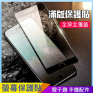 全屏滿版螢幕貼 iPhone7 iPho...