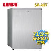聲寶SAMPO 單門小冰箱 SR-A07