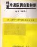 二手書R2YB 83年3月二版《精通冷凍空調自動控制》陳博文 千華 957624