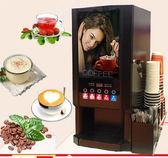 咖啡機 自助餐飲咖啡機商用全自動咖啡飲料機冷熱速溶咖啡奶茶一體熱飲機 魔法空間