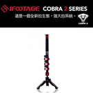 【EC數位】Ifootage Cobra2 C180 碳纖維單腳架套組 單腳架 登山杖 眼鏡蛇2代 碳纖維