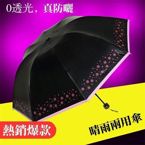【超取399免運】韓國兩用晴雨傘 防曬黑膠傘 防紫外線雨傘 折疊創意遮陽傘