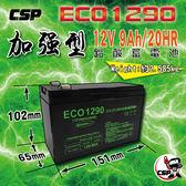 【CSP】ECO1290  12V9AH (洽詢:12v9ah電池價格.深循環電池)