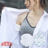 日本腋下吸汗衣貼超薄無痕透氣