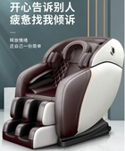 凱恩電動新款按摩椅家用8d全自動太空豪華艙全身多功能小型老人器 JD 新年禮物