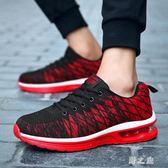 運動鞋男 秋季男鞋子韓版男士運動跑步鞋氣墊潮流網鞋 nm9868【野之旅】