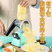 切菜神器 佐優滾筒切菜神器多功能土豆絲切絲切片神器擦絲神器家用廚房用品 快速出貨