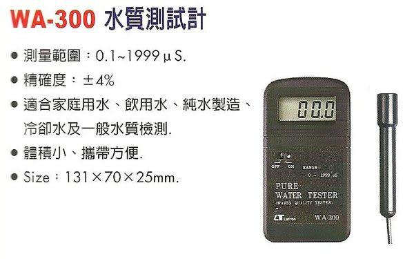 泰菱電子◆水質測試計Lutron路昌WA-300純水 TECPEL