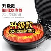 電餅鐺 雙喜電餅鐺家用煎餅機雙面加熱新款自動斷電蛋糕烙餅鍋電餅檔 【母親節特惠】