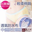 女生MIT舒適撞色俏皮可愛生理內褲 貼身 防水布 台灣製造 No.357 -席艾妮SHIANEY