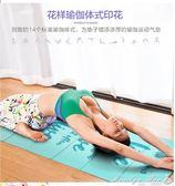 瑜伽墊防滑超薄旅行迷你小號方便攜帶女瑜珈健身薄款YXS街頭布衣