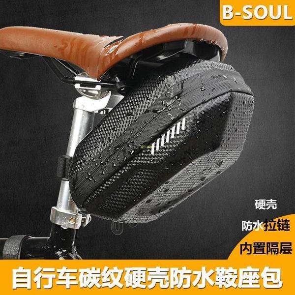 自行車前包碳紋防水后尾包山地車大容量硬殼鞍座包車座騎行裝 快速出貨