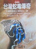 【書寶二手書T8/動植物_MCM】台灣蛇毒傳奇_楊玉齡, 羅時成
