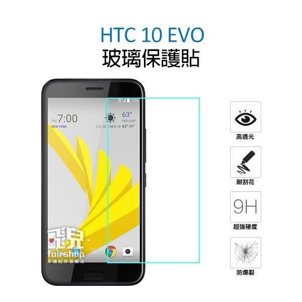 【妃凡】HTC 10 EVO 玻璃貼 9h 鋼化膜 2.5D 導角 玻璃膜 防刮 耐磨 保護貼