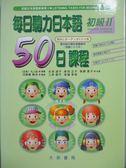 【書寶二手書T1/語言學習_XGI】每日聽力日本語50日課程初級II_太田淑子_附殼_附3光碟