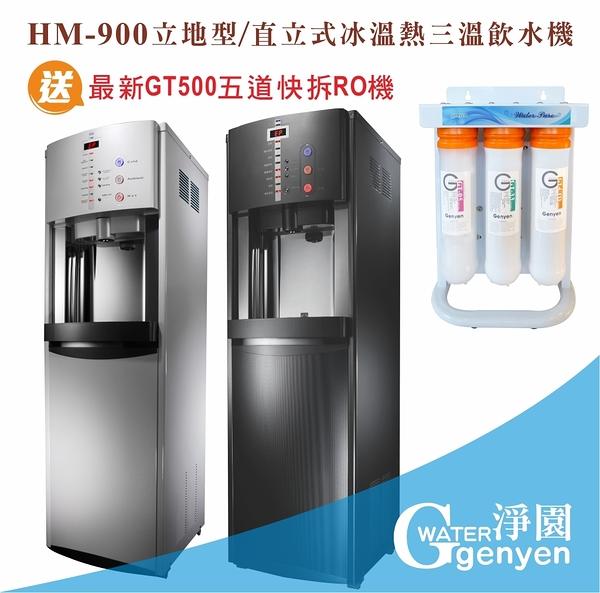 [淨園] HM900 立地型/直立式冰溫熱三溫飲水機(冷水煮沸後出水) (搭贈新型五道快拆RO逆滲透純水機)