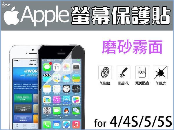 蘋果 iPhone 4/4S/5/5S/SE 特價 磨砂霧面 手機螢幕 保護貼 貼膜 防刮 Apple