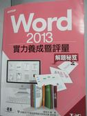 【書寶二手書T4/電腦_QJH】Word 2013實力養成暨評量解題秘笈_陳美玲_附光碟