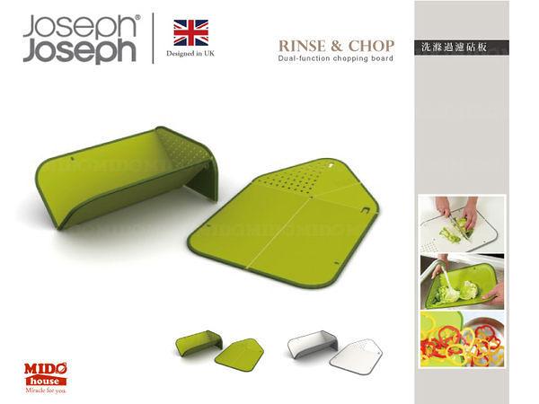 《JOSEPH》Rinse 洗滌過濾砧板(綠色、白色)-GCR016SW《Mstore》