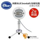 【缺貨】直殺直購價↘ 美國 Blue Snowball 雪球USB麥克風 (雪白)白色 台灣公司貨   保固二年